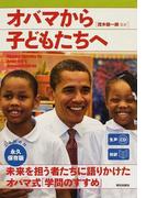 オバマから子どもたちへ 対訳