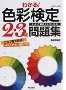 わかる!色彩検定2・3級問題集
