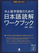 中上級学習者のための日本語読解ワークブック 試験に強くなる!