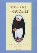 マザー・テレサ日々のことば