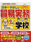 日本一やさしい貿易実務の学校 最新情勢に対応! やさしい講義形式
