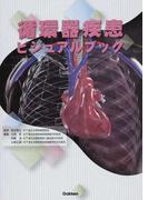 循環器疾患ビジュアルブック