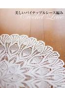 美しいパイナップルレース編み