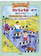 子どもの認知行動療法 イラスト版 4 だいじょうぶ自分でできる後ろ向きな考えの飛びこえ方ワークブック
