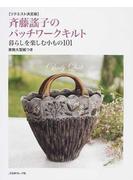 斉藤謠子のパッチワークキルト リクエスト決定版 暮らしを楽しむ小もの101