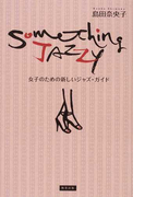 Something Jazzy 女子のための新しいジャズ・ガイド