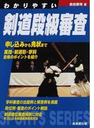 わかりやすい剣道段級審査