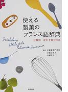 使える製菓のフランス語辞典