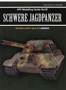 AFVモデリングガイド Vol.4 ドイツ重駆逐戦車