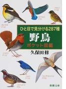 野鳥ポケット図鑑 ひと目で見分ける287種
