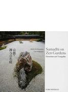 京都・禅寺の名庭