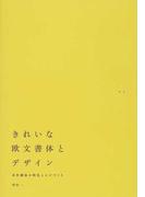 きれいな欧文書体とデザイン 名作書体の特色とロゴづくり