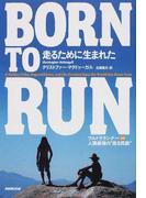 """BORN TO RUN走るために生まれた ウルトラランナーvs人類最強の""""走る民族"""""""