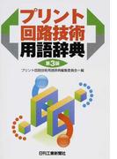 プリント回路技術用語辞典 第3版