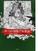 聞いて読む初版グリム童話