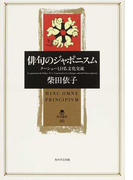 俳句のジャポニスム クーシューと日仏文化交流
