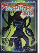 クトゥルフ神話TRPGクトゥルフ2010 Call of Cthulhu
