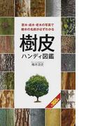 樹皮ハンディ図鑑 若木・成木・老木の写真で樹木の名前が必ずわかる 全300種