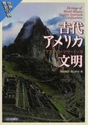 古代アメリカ文明 アステカ・マヤ・インカ