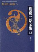 隆慶一郎全集 巻12 見知らぬ海へ