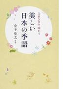 美しい日本の季語 365日で味わう