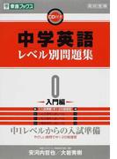 中学英語レベル別問題集 高校受験 0 入門編