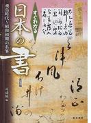 すぐわかる日本の書 飛鳥時代〜昭和初期の名筆 改訂版