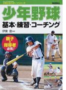 少年野球基本・練習・コーチング