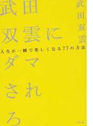 武田双雲にダマされろ 人生が一瞬で楽しくなる77の方法