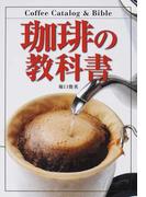珈琲の教科書