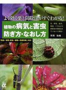 植物の病気と害虫防ぎ方・なおし方 よく効く薬と防除法がすぐわかる!