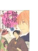 猫絵十兵衛〜御伽草紙〜 3