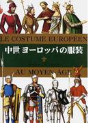 中世ヨーロッパの服装