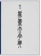 総合篆書大字典