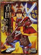 真田幸村 (コミック版日本の歴史)