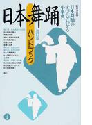 日本舞踊ハンドブック 日本舞踊のすべてがわかる小事典 改訂版