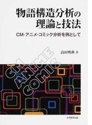 物語構造分析の理論と技法 CM・アニメ・コミック分析を例として