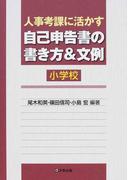人事考課に活かす自己申告書の書き方&文例 小学校