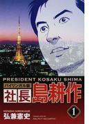 社長島耕作 1 バイリンガル版 (KODANSHA BILINGUAL COMICS)