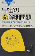 宇宙の未解明問題 宇宙の起源・量子重力理論・ワームホール…
