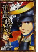 伊達政宗 (コミック版日本の歴史)