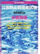 はじめて学ぶ!公害防止管理者試験水質関係
