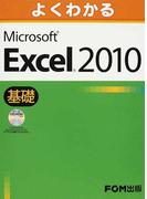 よくわかるMicrosoft Excel 2010 基礎
