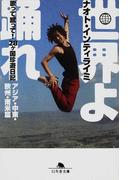 世界よ踊れ 歌って蹴って!28ケ国珍遊日記 アジア・中東・欧州・南米篇