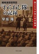 戦時演芸慰問団「わらわし隊」の記録 芸人たちが見た日中戦争