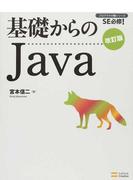 基礎からのJava 改訂版