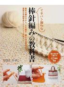 イチバン親切な棒針編みの教科書 基本の編み方から、なわ編み・編み込み模様まで、豊富な手順写真とイラストで失敗ナシ! 編み目記号と編み方42種類掲載