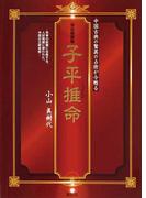 子平推命 中国古典の驚異の占術が今甦る 完全独習版 科挙の試験に合格する、人材発掘に使われた、中国の正統命術