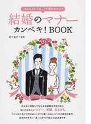 結婚のマナーカンペキ!BOOK 「ちゃんとしてる」って言われたい!