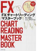 FXチャートリーディングマスターブック